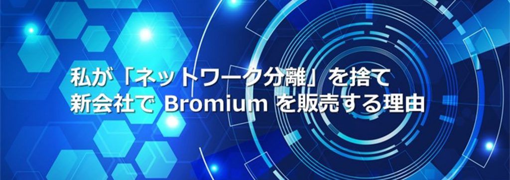 Bromium を販売する理由