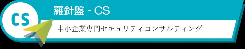 羅針盤CS