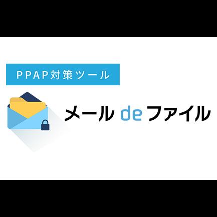 PPAP対策ツール「メールdeファイル」を販売開始