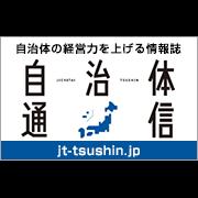 自治体通信 Vol.31(2021年7月号)に弊社インタビュー記事掲載