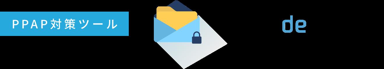 PPAP対策ツール メールdeファイル